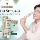 หางาน สมัครงาน บริษัทนกไทย เนเชอรัล บิ้วตี้ จำกัด 5