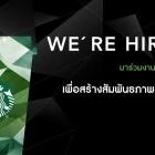 หางาน สมัครงาน สตาร์บัค คอฟฟี่ 5