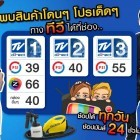 apply job TV Direct 7