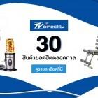apply job TV Direct 5