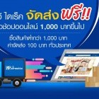 apply job TV Direct 6