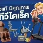 apply job TV Direct 3