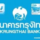 หางาน สมัครงาน กรุงไทย 3