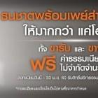 หางาน สมัครงาน ธนาคารธนชาต 1