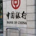 หางาน สมัครงาน ธนาคารแห่งประเทศจีน 1