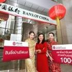 หางาน สมัครงาน ธนาคารแห่งประเทศจีน 9