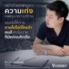 หางาน สมัครงาน วีคอมเมิร์ซ 2