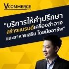 หางาน สมัครงาน วีคอมเมิร์ซ 3
