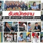 หางาน สมัครงาน กรุงไทยคาร์เร้นท์ 8