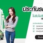 หางาน สมัครงาน ประกันภัยไทยวิวัฒน์ 7