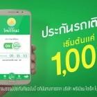 หางาน สมัครงาน ประกันภัยไทยวิวัฒน์ 6