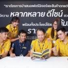 หางาน สมัครงาน ไอเกีย 1
