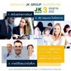 หางาน สมัครงาน เจเค 1