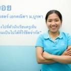 หางาน สมัครงาน โรงเรียนเติมปัญญา 3