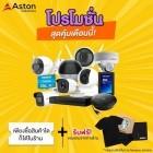 หางาน สมัครงาน Aston Solutions 2