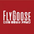 หางาน สมัครงาน Fly Goose 1
