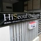 หางาน สมัครงาน HiSeoul cosmetic 1