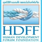 apply job HDFF 1