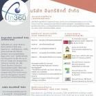 หางาน สมัครงาน อิน360 1
