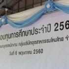 หางาน สมัครงาน อุตสาหกรรมไหมไทย 1