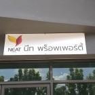 หางาน สมัครงาน Neat Property 4