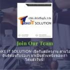 หางาน สมัครงาน บริษัท เท็คไอทีโซลูชั่น จำกัด 12