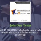 apply job TAKE IT SOLUTION 12
