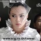 หางาน สมัครงาน เอสซีจี 11