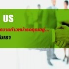 หางาน สมัครงาน ยูบีจี 4