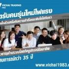 apply job Vichai Trading 1