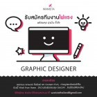 หางาน สมัครงาน Wanista Thailand 1