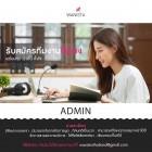 หางาน สมัครงาน Wanista Thailand 2