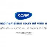 หางาน สมัครงาน กรุงไทยคาร์เร้นท์ 7